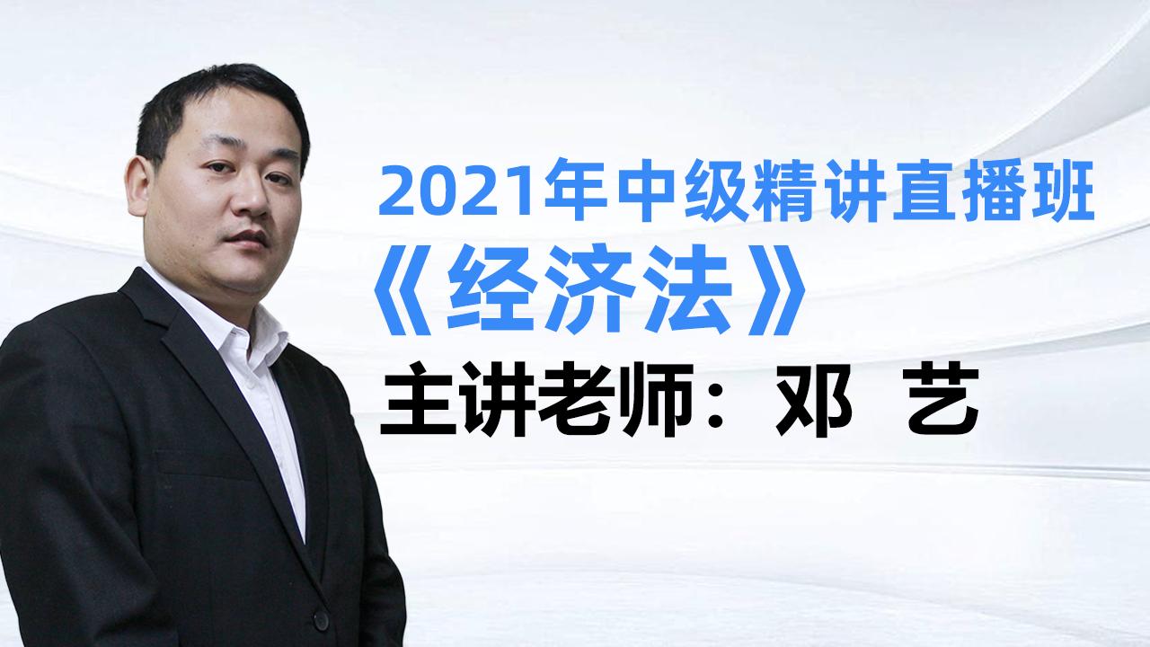 2021年中级精讲直播班《经济法》