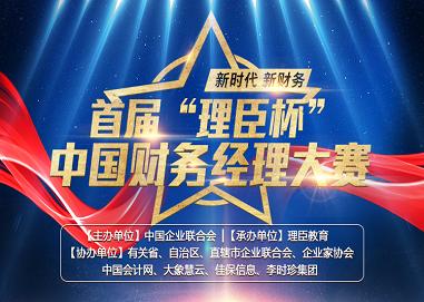 參加中國《理臣杯》財務經理大賽八大理由