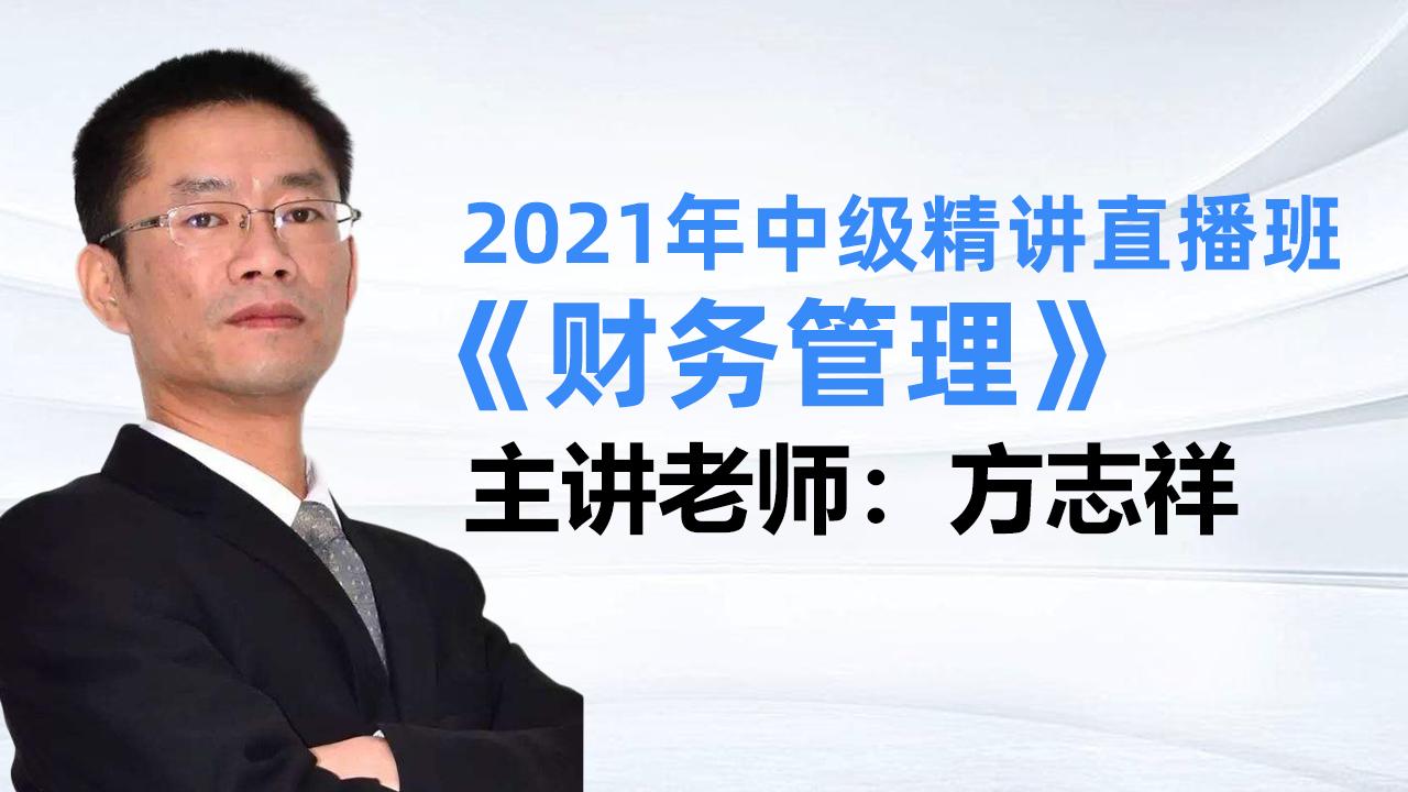 2021年中级精讲直播班《财务管理》