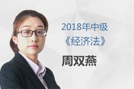 2018中级经济法-周双燕