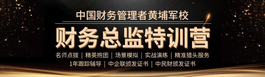 中國財務管理者黃埔軍校