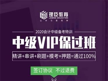 【一次过中级】理臣隆重推出2020中级VIP保过班!