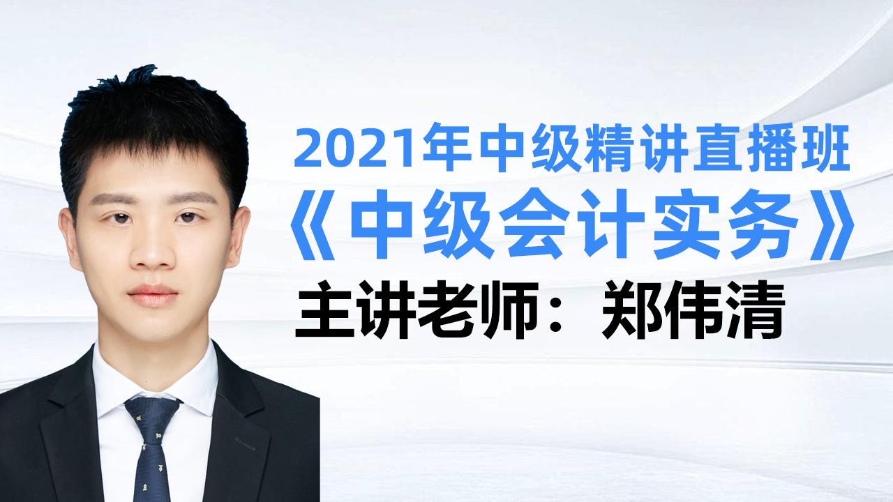 2021年中级精讲直播班《会计实务》