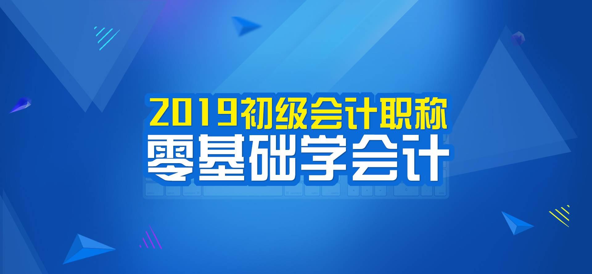 2019年经济基础(精讲)