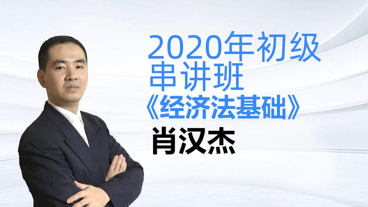 2020年《经济法基础》(串讲)