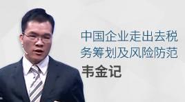 中国企业走出去税务筹划及风险防范